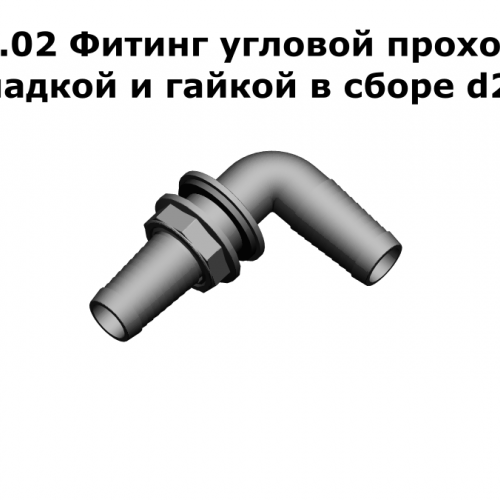 150 103.02 Фитинг угловой проходной с прокладкой и гайкой в сборе d25