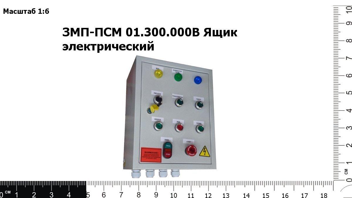 ЗМП-ПСМ 01.300.000В Ящик электрический