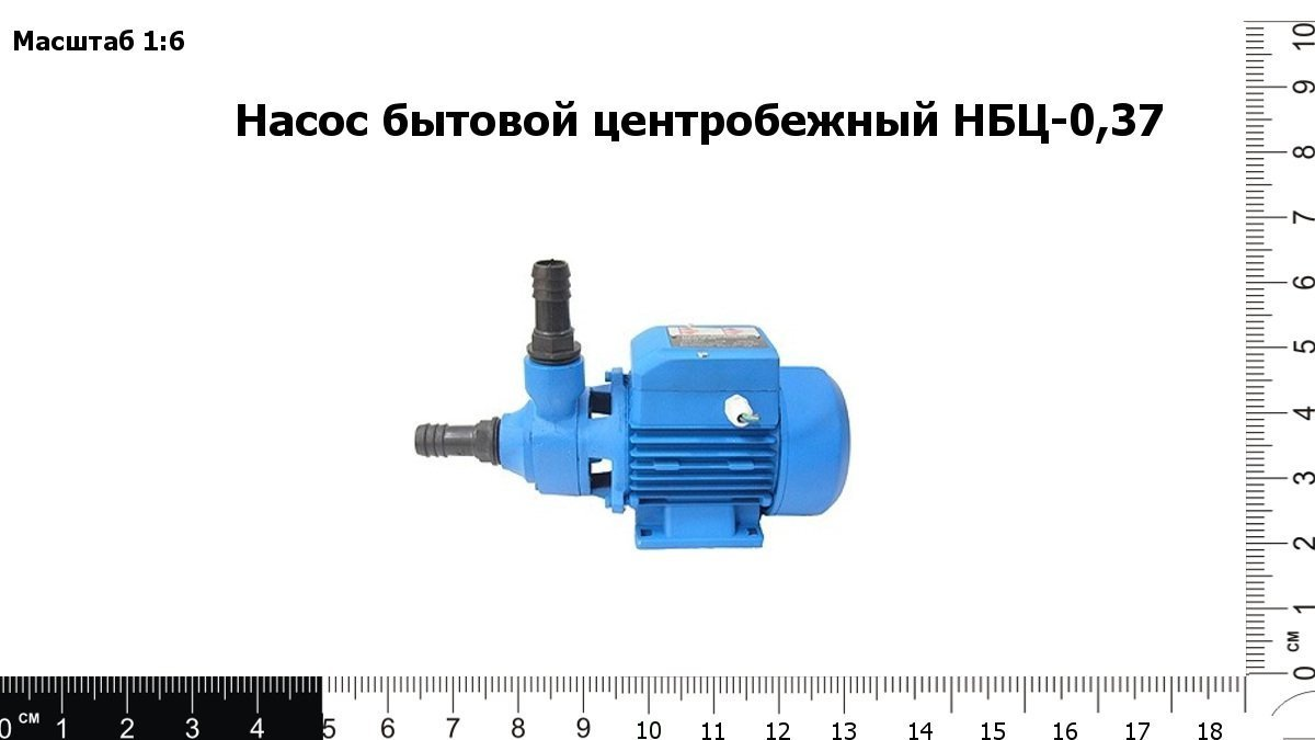 Насос бытовой центробежный НБЦ-0,37