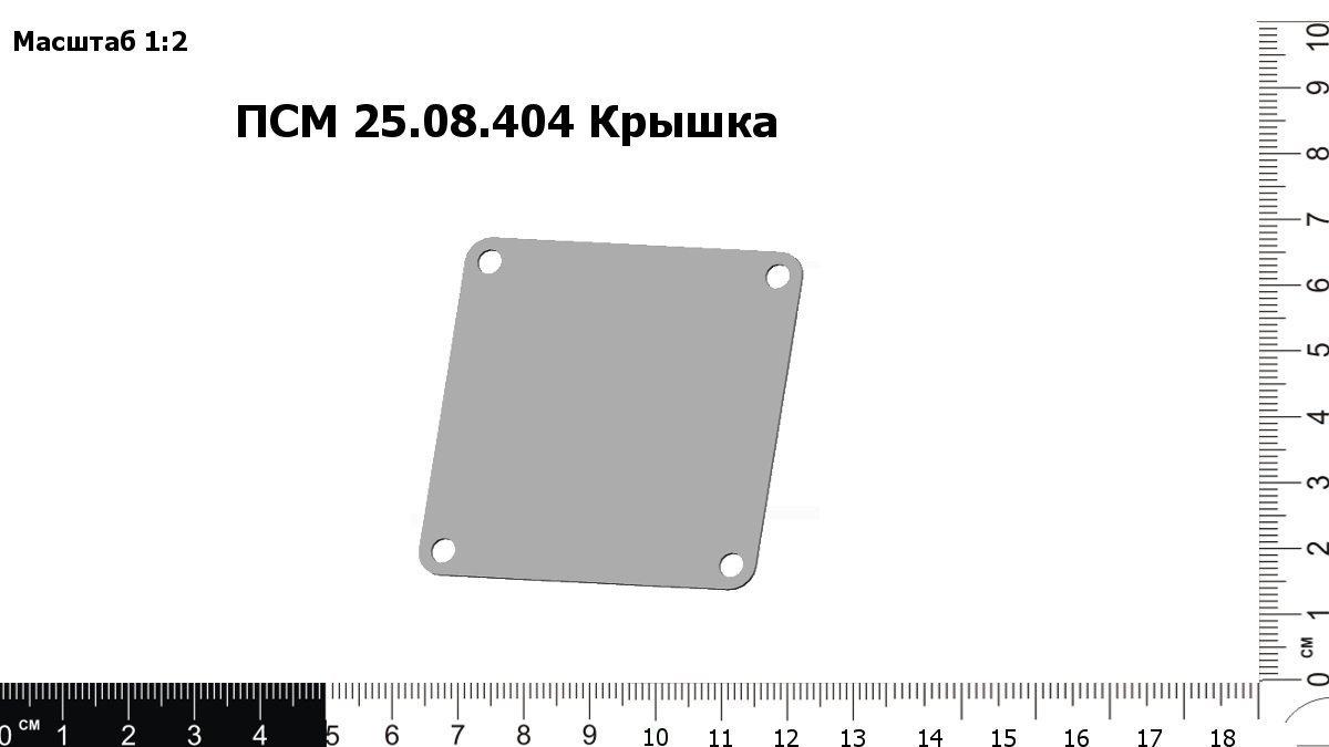 ПСМ 25.08.404 Крышка