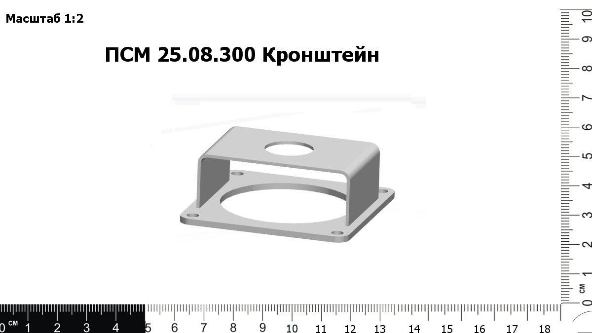 ПСМ 25.08.300 Кронштейн