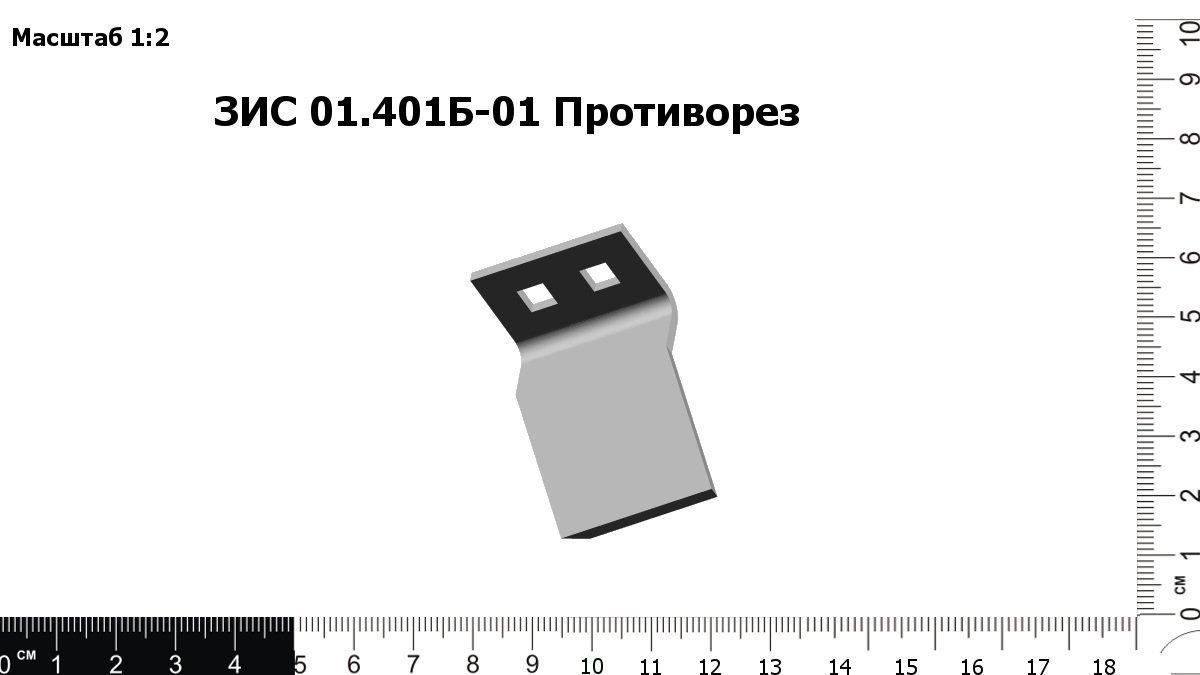 ЗИС 01.401Б-01 Противорез