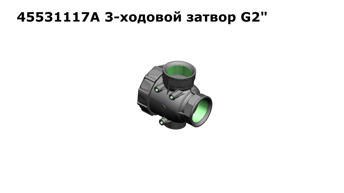"45531117A 3-ходовой затвор G2"""