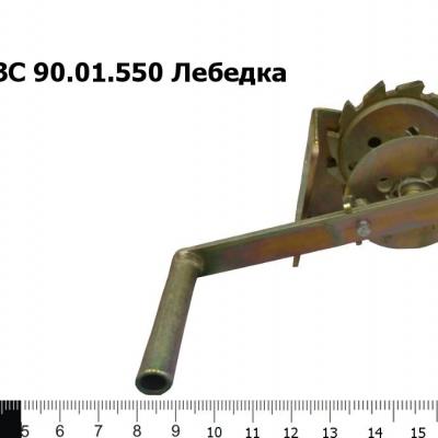 МЗС 90.01.550 Лебедка