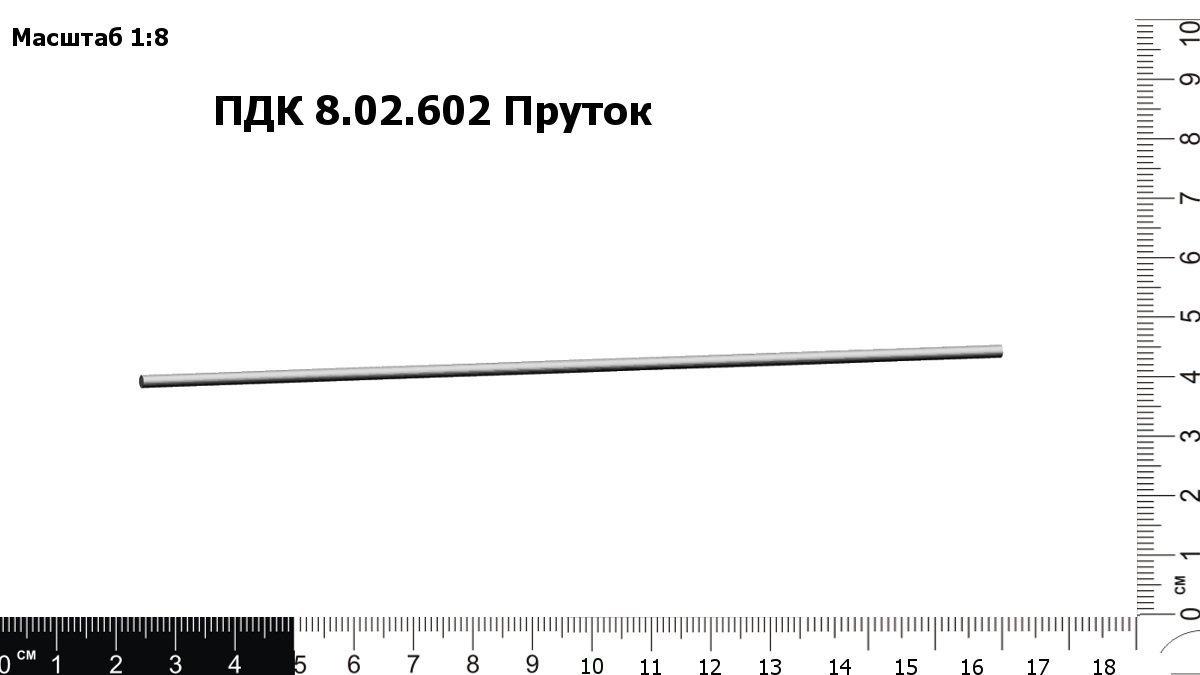 ПДК 8.02.602 Пруток
