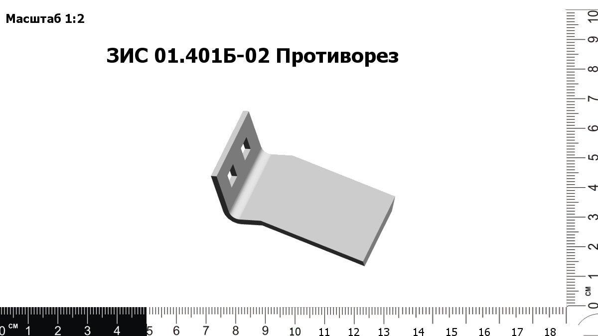 ЗИС 01.401Б-02 Противорез