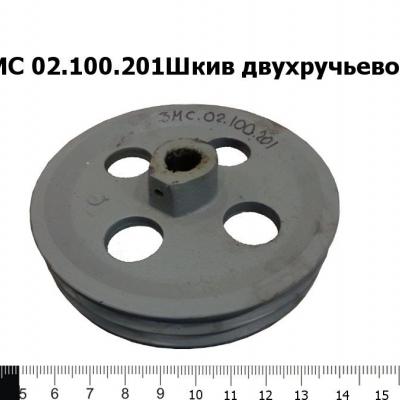 ЗМС 02.100.201 Шкив двухручьевой