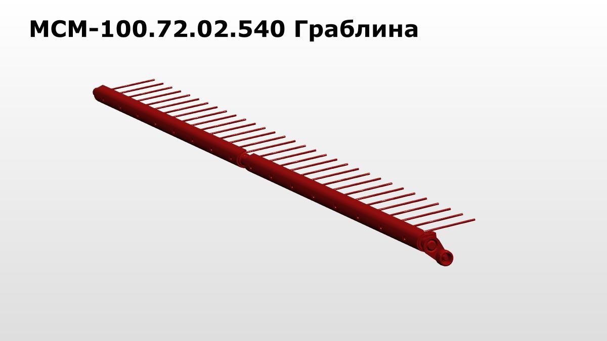 МСМ 100.72.02.540 Граблина