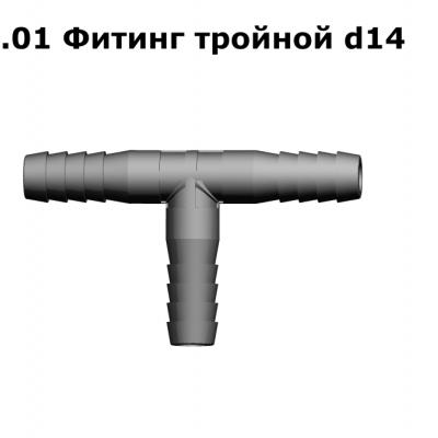 150 100.01 Фитинг тройной d14