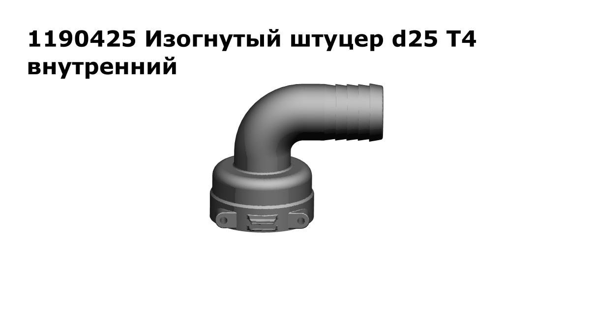 1190425 Изогнутый штуцер d25 Т4 внутренний
